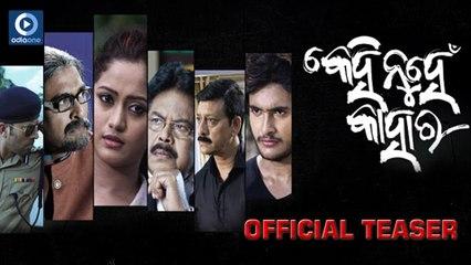 Kehi Nuhen Kahara Official Teaser | Ellina | Avisekh | Samaresh |, Kuna Tripathy | Odia Movies