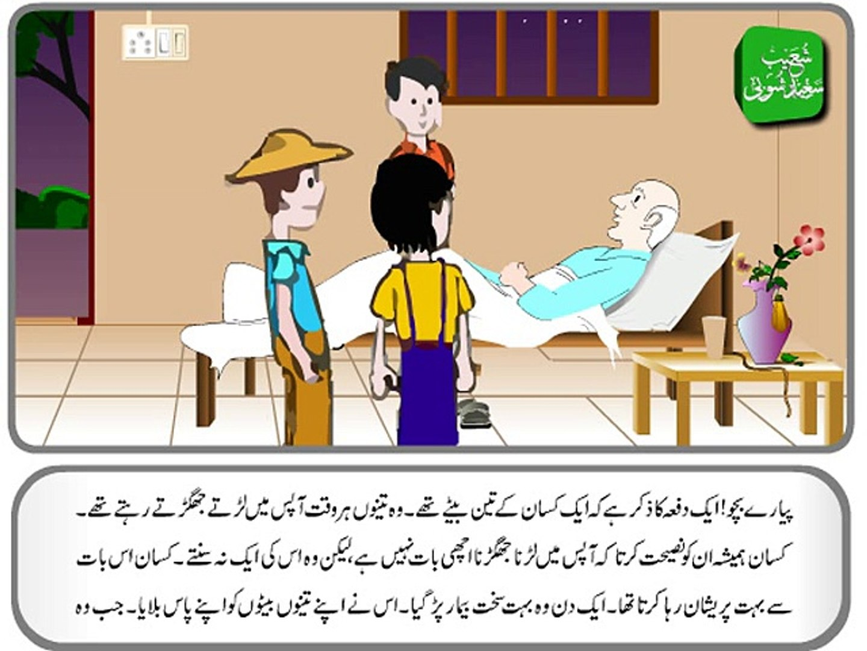 Ittafaaq Main Barkat Hai (Moral Urdu Story for Kids)