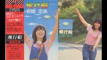 岩崎宏美 愛の飛行船