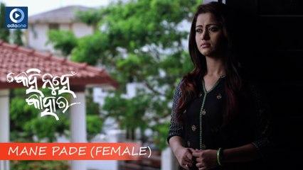 Kehi Nuhen Kahara | Mane Pade Sei Piladina | Ellina | Oriya Film Kehi Nuhen Kahara | Odiaone
