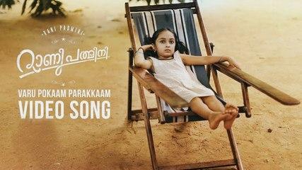 "Rani Padmini ""Varu Pokaam Parakkaam"" Song Official | Manju Warrier | Review | #LehrenTurns29"