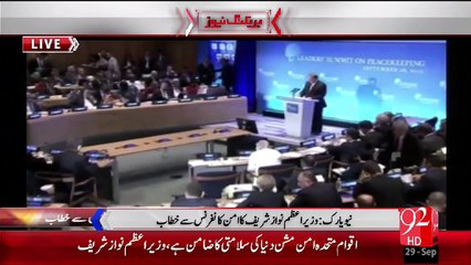 New York: Speech of Prime Minister Nawaz sharif from conference