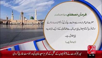 Farman-E-Mustafa (S.W) – 29 Sep 15 - 92 News HD