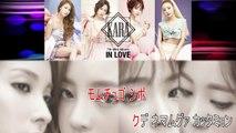 KARA Dreamlover (カラオケ字幕)