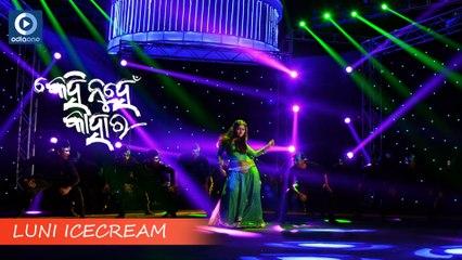 Kehi Nuhen Kahara | Luni Icecream Hot Item Video Song | Ellina | Samaresh | Odiaone