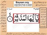 Surrah 074_001 AL-Modaser  word to word Quran by sheikh imran faiz The easiest way to learn Word by word meanings of Qur