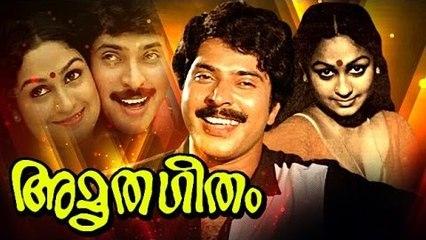 Amrutha Geetham | Full Malayalam Movie | Mammootty, Sukumari