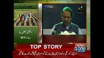 ECP declares PM's farmers package a violation of electoral code
