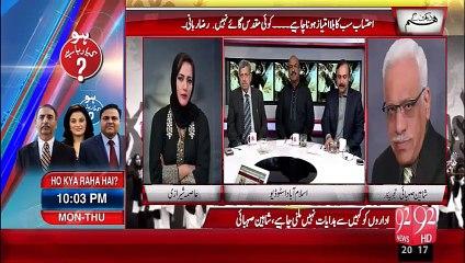 Hum Dekhain Gaay 30-09-2015 - 92 News HD