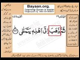 surah 075_033bayaan4all word to word Quran by sheikh imran faiz The easiest way to learn Word by word meanings of Quran