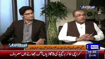 Imran Khan Reveals That Why We Combine Quami Watan Party