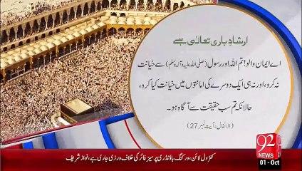 Irshad-e-Bari Talla - Khayanat – 01 Oct 15 - 92 News HD