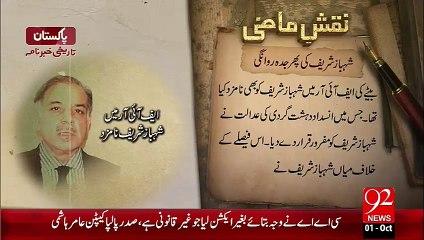 Naqshe-E-Mazi – Shahbaz Sharif - 01 Oct 15 - 92 News HD