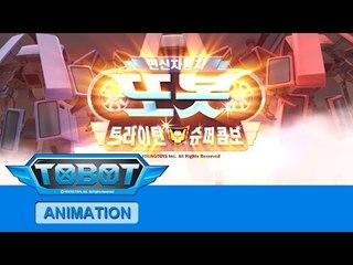 또봇 5기 - 트라이탄 슈퍼콤보 전편 [TOBOT S.05 Marathon]