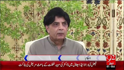 New policy for NGOs prepared: Chaudhry Nisar 01-10-2015 - 92 News HD