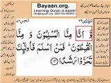 Surrah 072_014 bayaan4all word to word Quran by sheikh imran faiz The easiest way to learn Word by word meanings of Qura