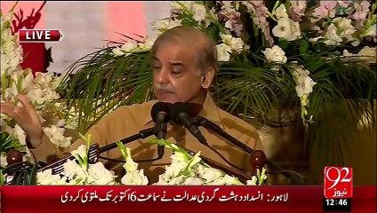 Shehbaz Shareef Punjab Education Adob Ki Taqreeb Main Khitab – 02 Oct 15 - 92 News HD