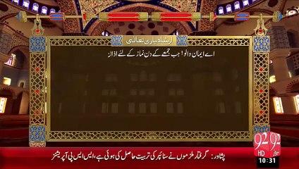 Irshad-e-Bari Talla–Jumma Ki Namaz- 02 Oct 15 - 92 News HD