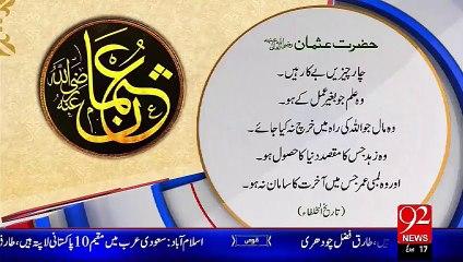 Hazrat Usman (R.A) ka Qool -4 Chizain-– 03 Oct 15 - 92 News HD