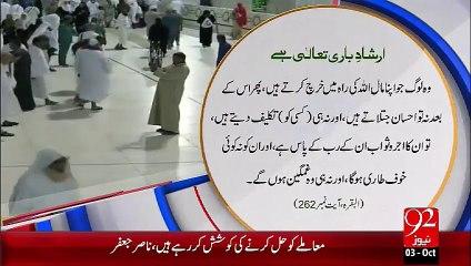 Irshad-e-Bari Talla– 03 Oct 15 - 92 News HD