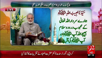 Subh e Noor - 5 - Oct - 2015 - 92 News HD
