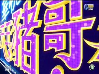 天王豬哥秀 20151004 Part 1