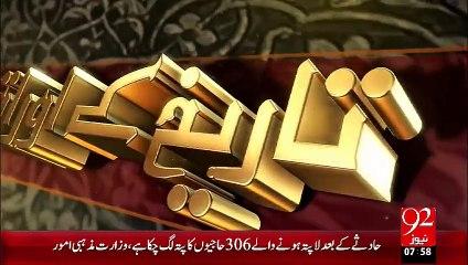 Tareekh Ky Oraq Sy –Muhammad Bin Qasim(R.A)- 05 Oct 15 - 92 News HD