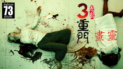 3 Doors of Horrors 2015: Stay With Me 畫靈