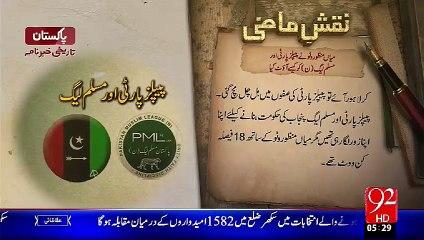 Naqshe-E-Mazi –Miann Manzoor Watto- 05 Oct 15 - 92 News HD