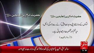 Hazrat Amam Zain UL Abbiden Ka Qool Hajjat 05 Oct 15 92 News