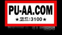 실시간토토사이트추천にPU-AA.C0М추천 3100に스포조이앱