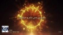 WAMA - Kan Yama Kan - اغنيه واما - كان ياما كان