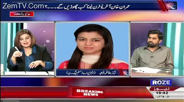 What Anchor said about Imran Khan that made Fayyaz-ul-Hassan Chohan Angry ??