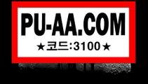뱃인포바로가기やPU-AA.C0М추천 3100や뱃인포바로가기스포츠프로토