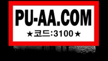 PU-AA.C0М추천 3100を배구토토を안전한사설놀이터