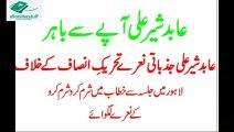Abid Sher Ali Sher NA-122 Jalsa -Lahore