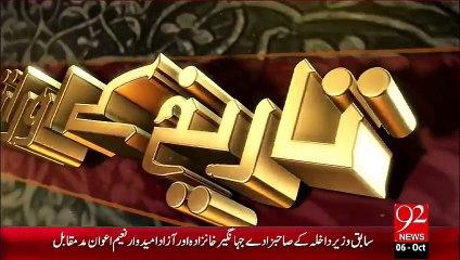 Tareekh Ky Oraq Sy –Waldain Ka Ahtram- 06 Oct 15 - 92 News HD