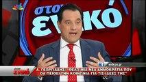 Real.gr στον ενικό Άδωνις Γεωργιάδης η ΝΔ θα παραμείνει κεντροδεξιό κόμμα