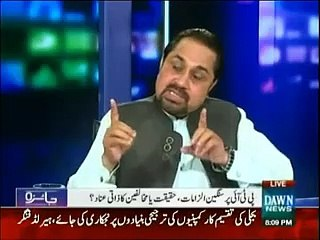 What is Difference B/w MQM Funding & PTI Funding Sources are same?