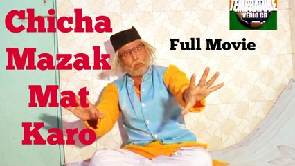 Chicha Mazak Mat Karo | Full Movie | Malegaon Comedy Films