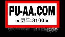 PU-AA.C0М추천 3100ミ안전사설놀이터ミ안전한토토사이트