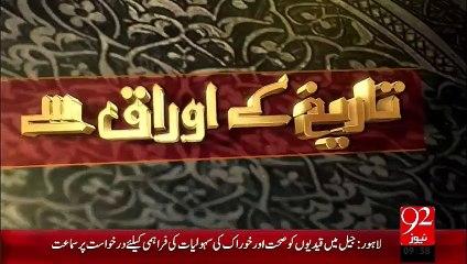 Tareekh Ky Oraq Sy-Shah Abdul Aleem Siddiqui (R.A) – 07 Oct 15 - 92 News HD