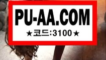 PU-AA.C0М추천 3100グ픽추천グ해외배팅방법