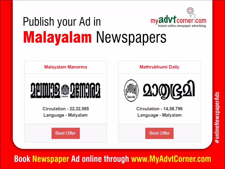 Malayalam Newspaper Classified Ads, Ads in Malayalam Newspaper, Book Display Ads in Malayalam Newspaper
