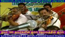 TMS  FANS PRAISING T. M. Soundararajan  LEGEND VOL 8  TMS KOVAI MURALI