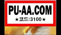 PU-AA.C0М추천 3100は놀이터추천좀は토토사이트
