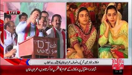 Okara: Speech of Imran Khan from rally- 07-10-2015