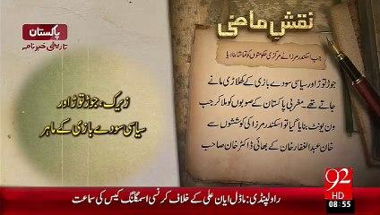 Naqshe-E-Mazi– Iskander Mirza – 08 Oct 15 - 92 News HD
