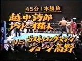 Antonio Inoki/Shiro Koshinaka vs Super Strong Machine/George Nakano (New Japan January 26th, 1989)
