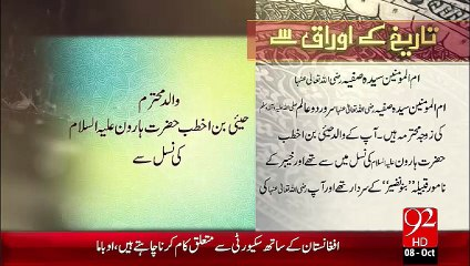 Tareekh Ky Oraq Sy –Ummul Momineen Syeda Safia (R.A)– 08 Oct 15 - 92 News HD